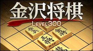 Kanazawa Shogi 2 -Lv.300-