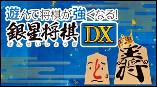 Asonde Shogi ga Tsuyokunaru ! Ginsei Shogi DX