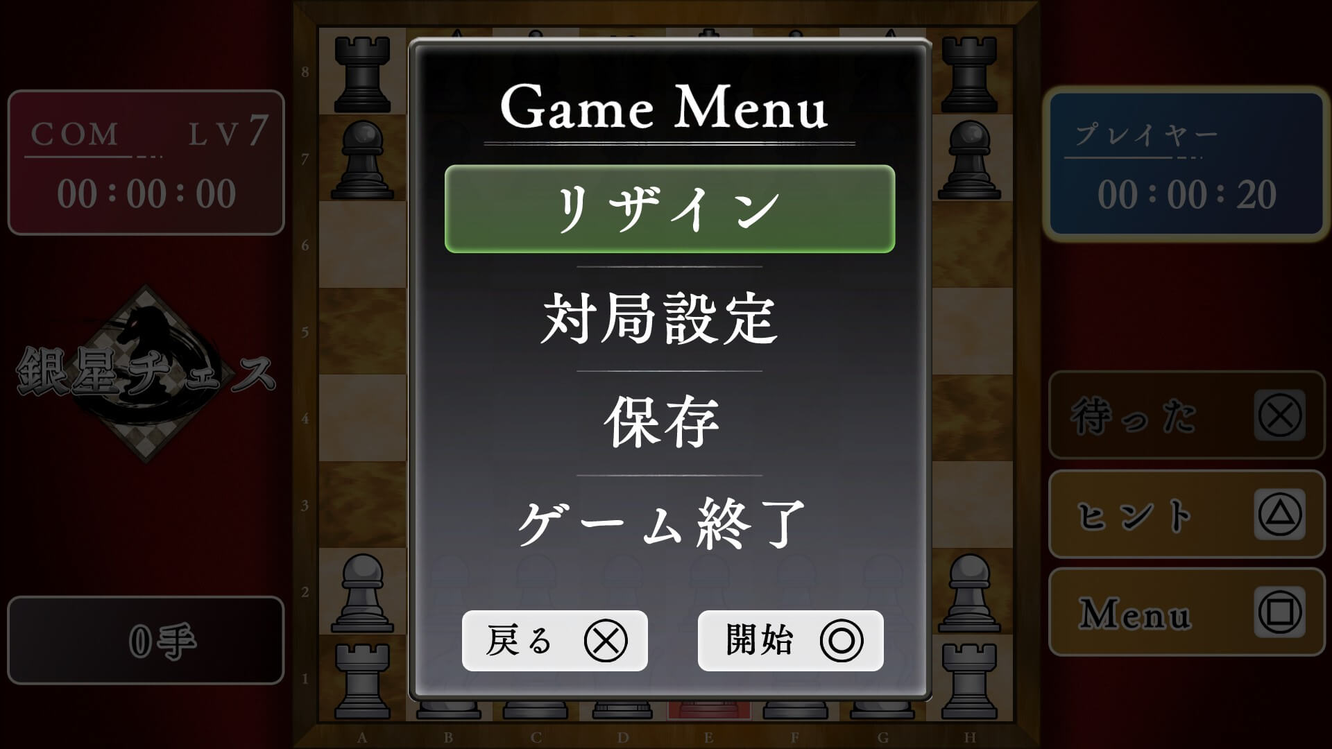 Silverstar Schach