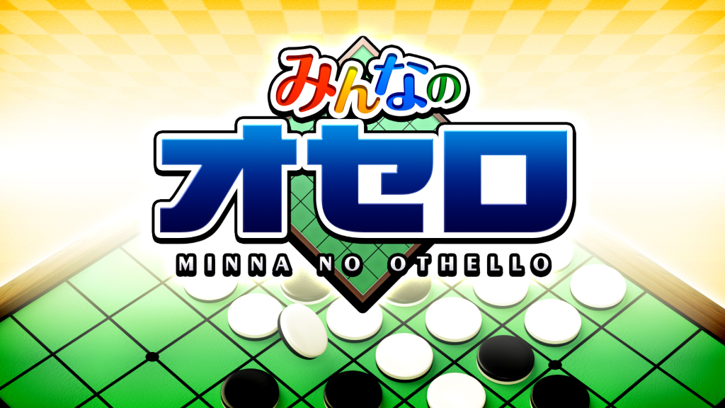 Minna no Othello