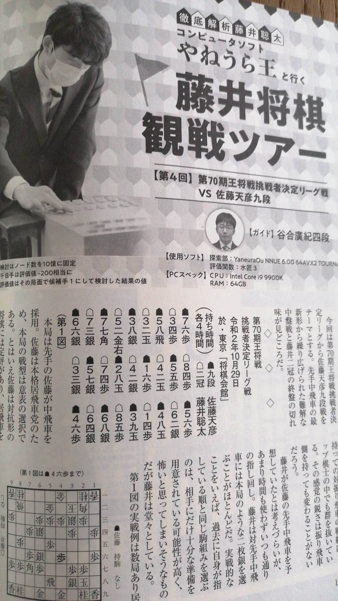 Shogi Engine YaneuraOu NNUE 6.00