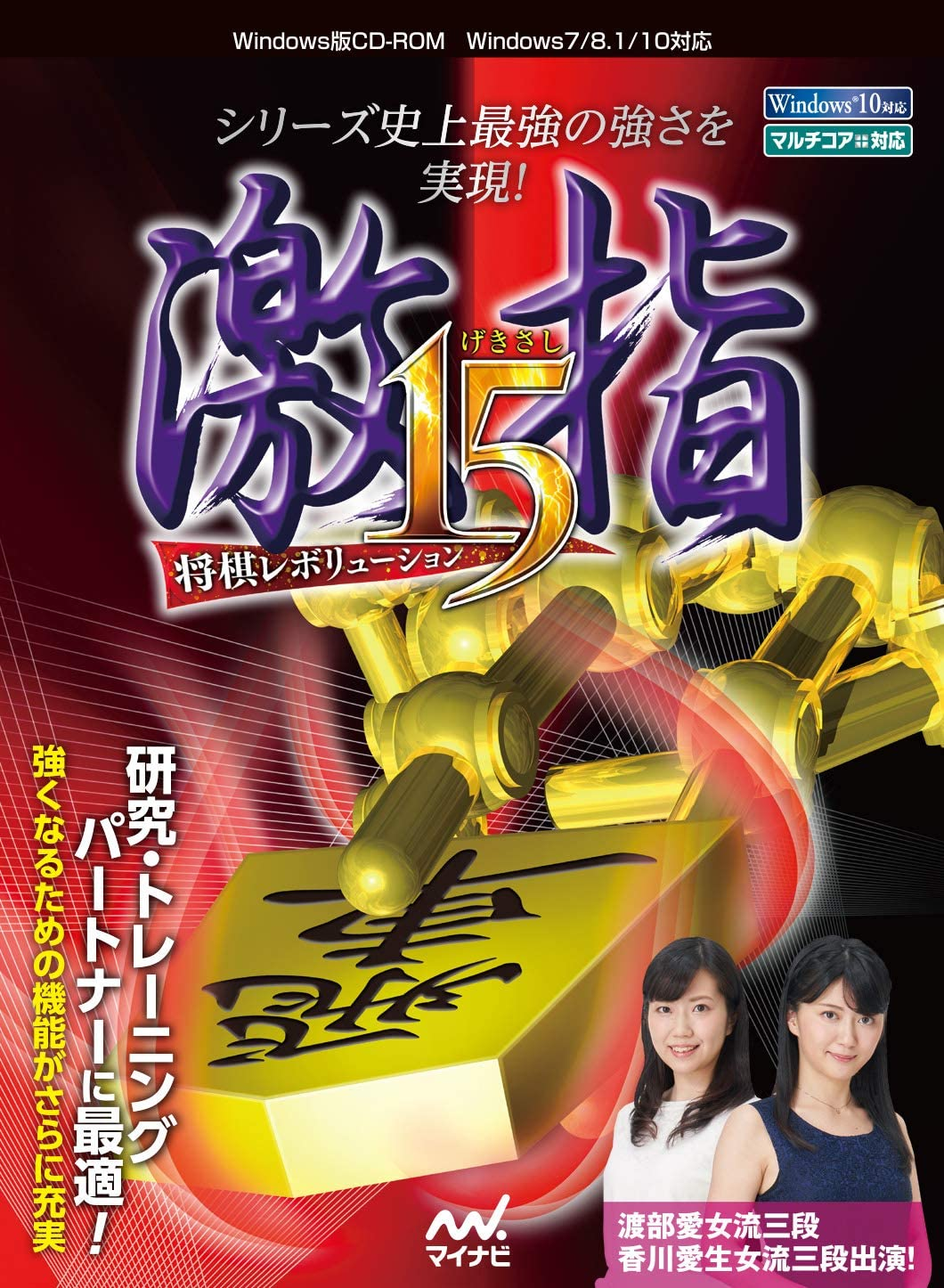 Shogi Revolution Super Finger 15