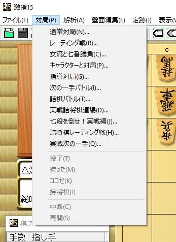 Shogi_Revolution_Super_Finger_15_2