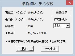 Shogi_Revolution_Super_Finger_15_5