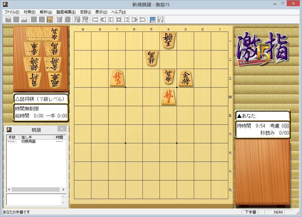 Shogi_Revolution_Super_Finger_15_6