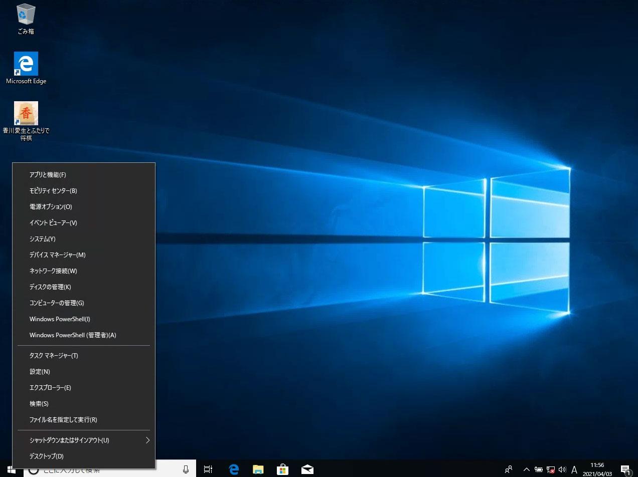 Windows 10 Japanisch
